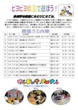 東横野幼稚園にあそびにきてね。