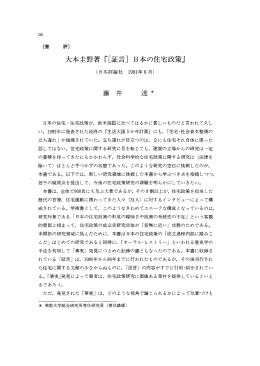大本圭野著 『[証言] 日本の住宅政策』 (日本評論社 ー99ー年6月)