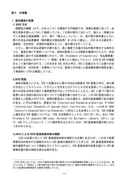 第3 仕様書 Ⅰ 委託調査の背景 1. SOE 方式 国際協力機構(以下、JICA