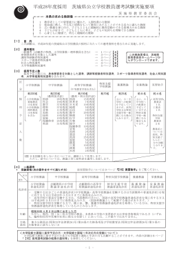 平成28年度採用 茨城県公立学校教員選考試験