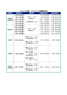 2015年度アジャスター試験実施日程表