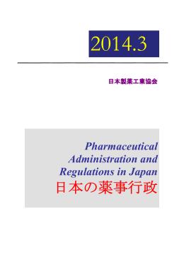日本の薬事行政 - 日本製薬工業協会