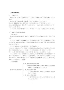 (行政法総論)
