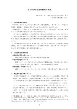 行政診断結果[概要](PDF:466KB)
