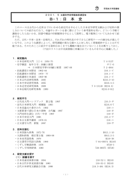 B-1:日 本 史