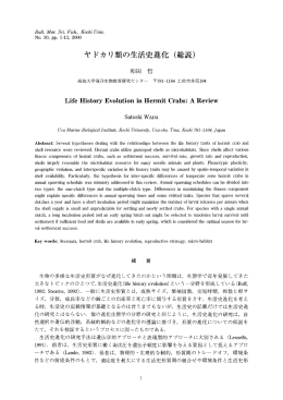 ヤドカリ類の生活史進化 ( ぶ説)