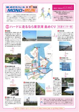 ハードに走るなら東京湾 島めぐりコース(全長10km)