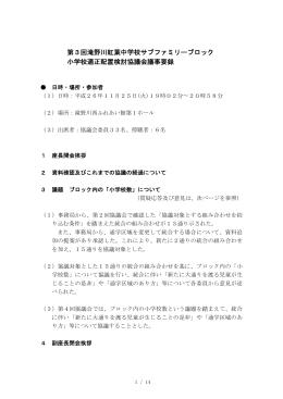 第3回協議会議事要録(PDF:36KB)