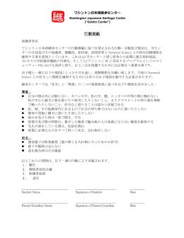 行動規範 - ワシントン日本語継承センター