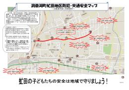 虻田地区の防犯・交通安全マップ(PDF)