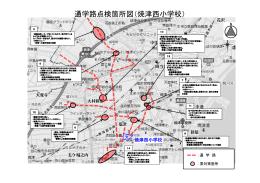 通学路点検箇所図(焼津西小学校)