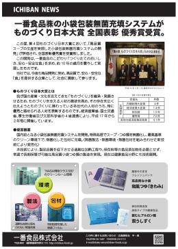 一番食品  の小袋包装無菌充填システムが ものづくり日本大賞 全国表彰