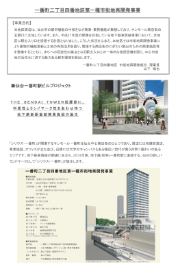 一番町二丁目四番地区第一種市街地再開発事業について