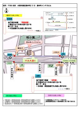 地下鉄中央線 『阿波座駅』 1番出口より中央大通り沿いを 東へ2~3分