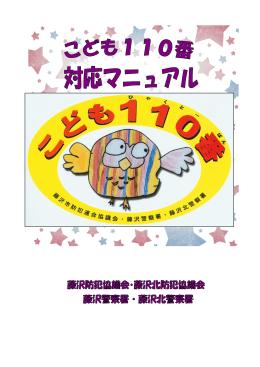 こども110番の家 対応マニュアル(六会仮設) - コピー.rtf