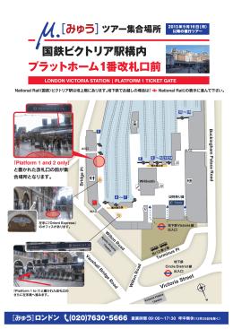 国鉄ビクトリア駅構内 プラットホーム1番改札口前