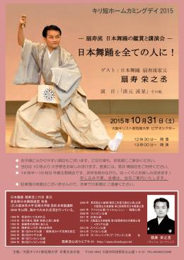 日本舞踊を全ての人に! - 大阪キリスト教短期大学