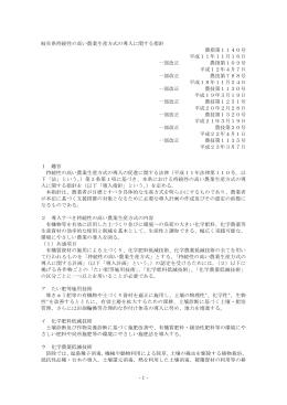 岐阜県持続性の高い農業生産方式の導入に関する指針(PDF:130KB)