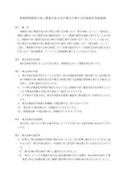 愛媛県持続性の高い農業生産方式の導入に関する計画認定実施要領