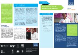 ポルティファミリア:ペルーの 低所得層に質の高い医療を提供