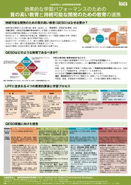 持続可能な開発のための質の高い教育 - 地球環境戦略研究機関(IGES)