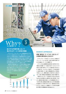 日本の質の高い サービス対応力を 中国全土に広げる