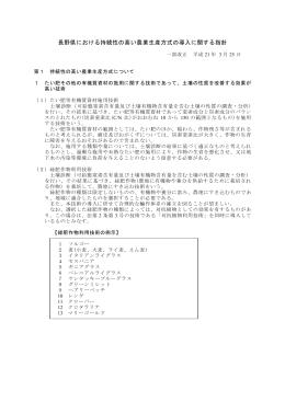 長野県における持続性の高い農業生産方式の導入に関する指針
