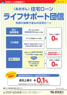 青森銀行 ライフサポート団信_表