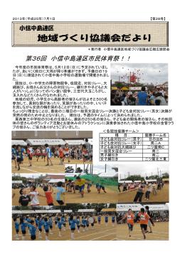 第36回 小信中島連区市民体育祭!!