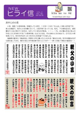 ヒライ信No.160