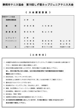 静岡市テニス協会 第19回しず信カップジュニアテニス大会