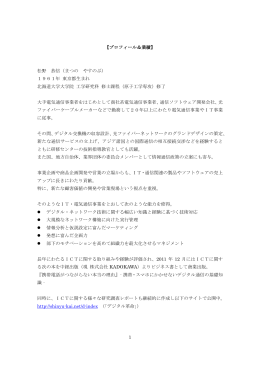 1 【プロフィール&業績】 松野 恭信(まつの やすのぶ) 1961年 東京都