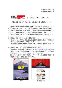 「東海道新幹線で行く ニッポンの絶景」企画の展開について