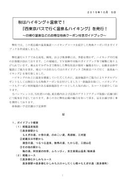 秋はハイキング+温泉で! 『西東京バスで行く温泉&ハイキング』を発行!