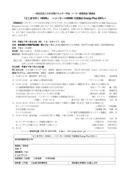 どこまで行く HEMS - 日本太陽エネルギー学会 JSES