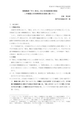 移動動詞「行く/来る」文と日本語話者の視点 ―中国語との対照研究を