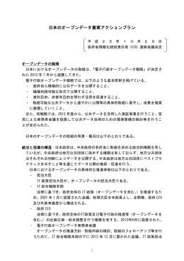 日本のオープンデータ憲章アクションプラン(和文