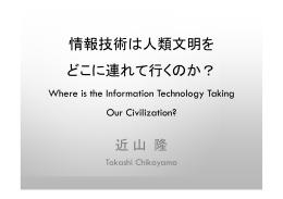 情報技術は人類文明を どこに連れて行くのか?