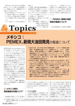 PEMEX、新規大油田発見の報道について