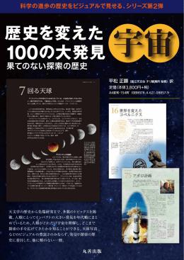 歴史を変えた 100の大発見 宇宙