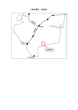 発見場所 位置図