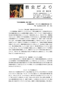 「日本の信徒発見」百五十周年 主の復活を祝い