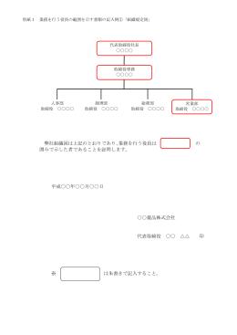 弊社組織図は上記のとおりであり、業務を行う役員は の 囲みで示した者