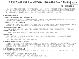 消費者安全調査委員会が行う事故調査の基本的な方針(案)