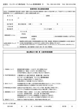 重要事項に係る調査依頼書(PDF