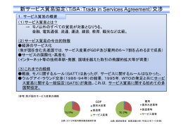 新サービス貿易協定(TiSA:Trade in Services Agreement)交渉