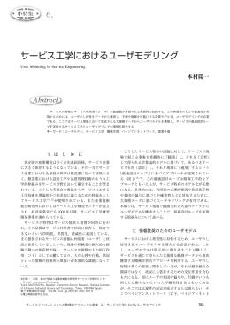 6. サービス工学におけるユーザモデリング
