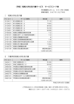 サービスコード(平成26年4月1日現在)【PDF:78kB】