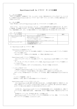 サービス仕様書・Service Level Agreement(SLA)