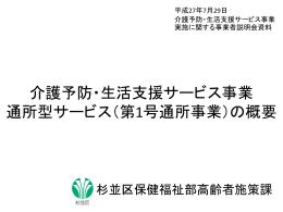 介護予防・生活支援サービス事業 通所型サービス(第1号通所事業)の概要
